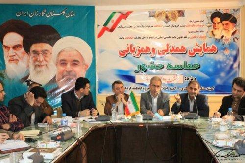 نشست خبری فرمانداران غرب گلستان با رسانه های این منطقه برگزار شد