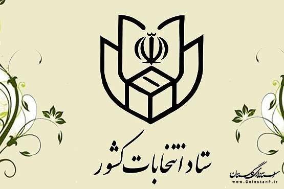 اطلاعیه 118 ستاد انتخابات کشور مبنی بر تمدید زمان اخذ رای تا ساعت 20