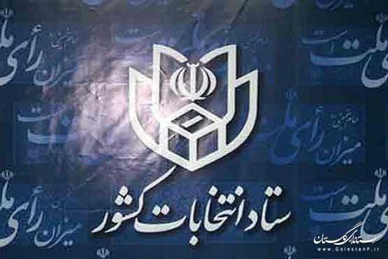 اطلاعیه 119 ستاد انتخابات کشور صادر شد.