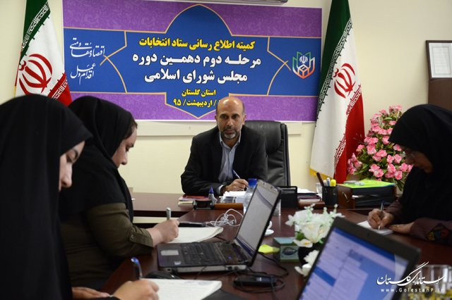 ادارات ثبتاحوال در حوزههای انتخابیه گلستان فعال هستند
