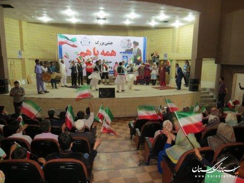 جشن همه با هم در شهرستان آق قلا برگزار شد
