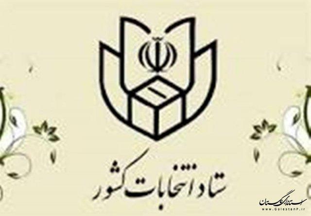 کلیات برنامه زمانبندی برگزاری انتخابات یازدهمین دوره مجلس شورای اسلامی