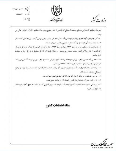 بخشنامه شيوه نامه ثبت نام از داوطلبان انتخابات مجلس