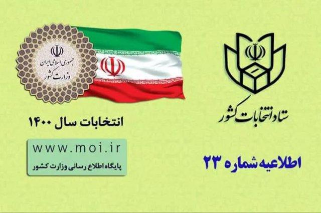 اطلاعیه شماره ۲۳ ستاد انتخابات کشور صادر شد