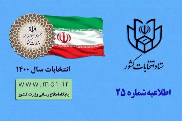 اطلاعیه شماره ۲۵ ستاد انتخابات کشور صادر شد